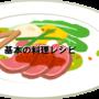 K&K 基本料理レシピ(初級)